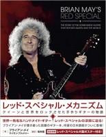 【ブライアン・メイが語る】世界一有名なハンドメイド・ギター