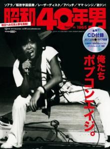 s40_034_magazine_img-360x488