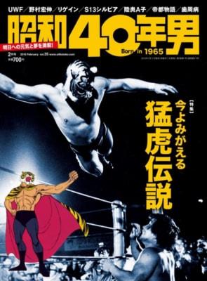 昭和40年男 タイガーマスク 表紙