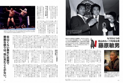 昭和40年男 藤原敏男インタビュー