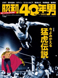 昭和40年男 Vol.35