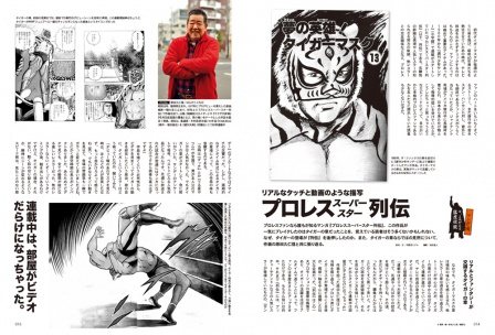 昭和40年男 プロレススーパースター列伝