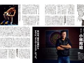 昭和40年男 小林邦昭インタビュー