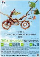 東京モーターサイクルショーが明日より開幕。