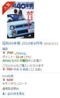 Amazon.co.jp  昭和40年男