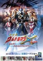 【S40News!】『ウルトラマンX』のBlu-ray &DVD-BOX発売。