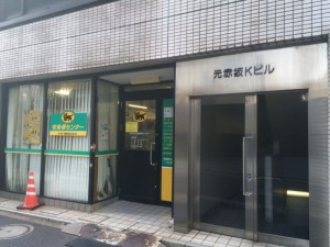 元赤坂Kビル