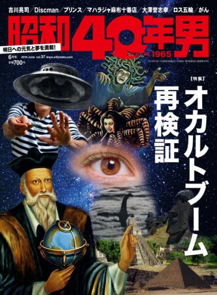 昭和40年男 2016年6月号 表紙