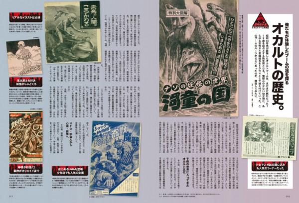 昭和40年男 オカルトの歴史