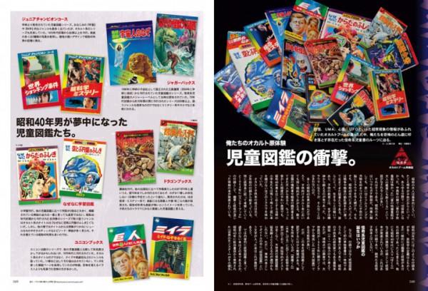昭和40年男 児童図鑑