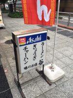 東京から有楽町の昭和グルメ。
