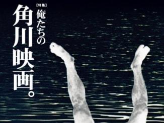 昭和40年男 2016年8月号 表紙