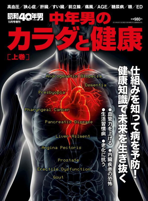 S40増刊_中年男のカラダと健康[上]
