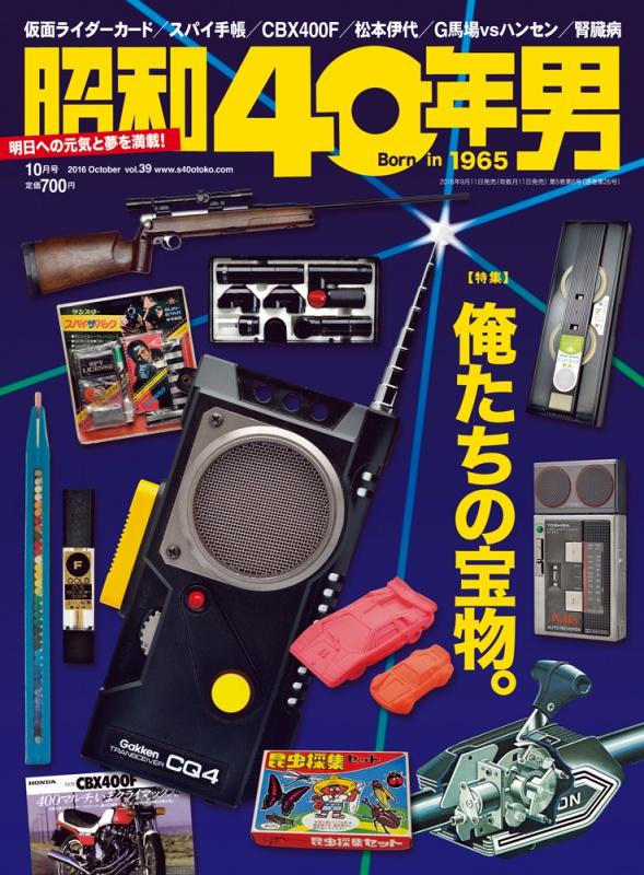 昭和40年男 2016年10月号 表紙