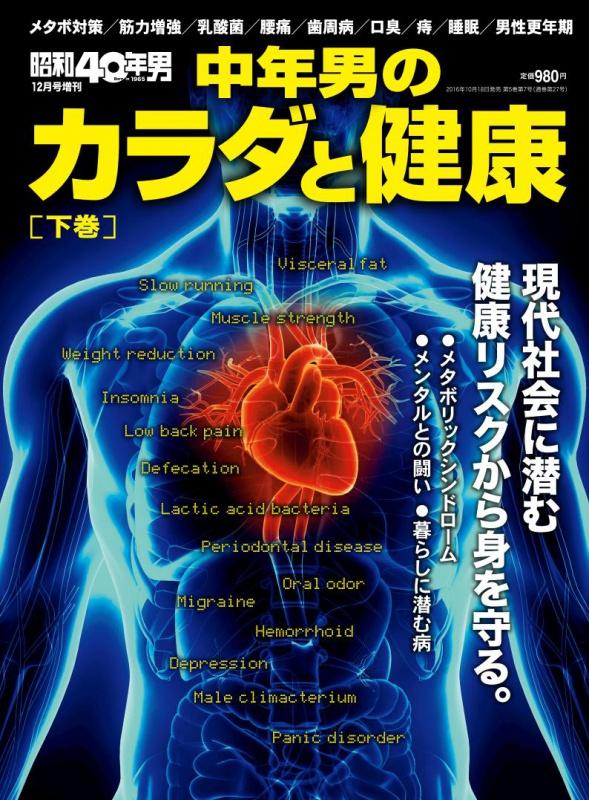 昭和40年男 増刊 中年男のカラダと健康 下巻