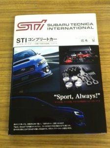 昭和40年男 『STIコンプリートカー』-スバルモータースポーツ活動技術を集結したモデル-