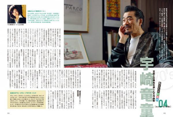 昭和40年男 宇崎竜童