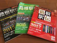 箱根駅伝のガイドブックに異変!?