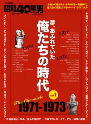 s40_the_chronicle_1971-73_magazine_img-360x488