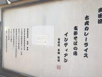ラーメン激戦区の大田区蒲田!!