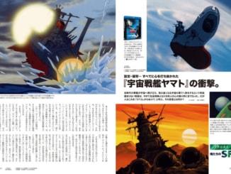 昭和40年男 宇宙戦艦ヤマト