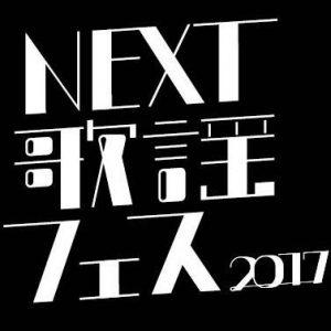 NEXT歌謡フェス_ロゴ