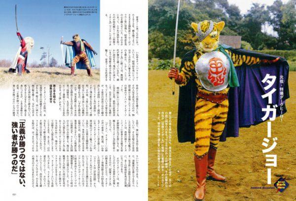 昭和40年男 快傑ライオン丸 タイガージョー