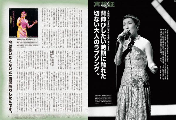 昭和40年男 大橋純子