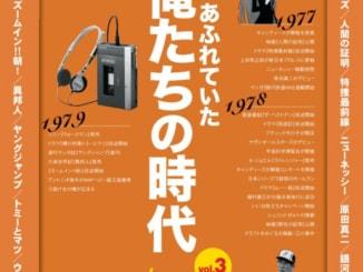 『俺たちの時代 Vol.3 1977-7979』