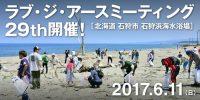 札幌秘密基地開催!?
