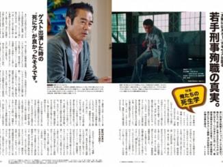 昭和40年男 『太陽にほえろ!』テキサスインタビュー