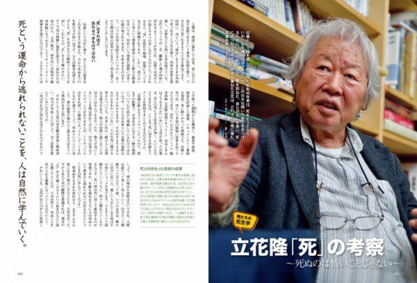 昭和40年男 立花隆