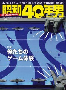 昭和40年男 2017年8月号 表紙