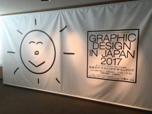 グラフィック展