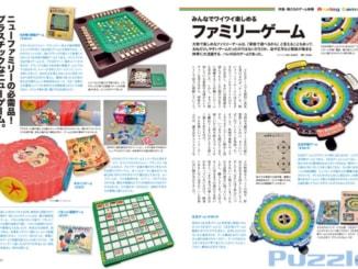 昭和40年男 ファミリーゲーム