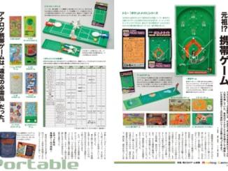 昭和40年男 携帯ゲーム