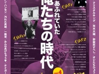 昭和40年男 増刊_俺たちの時代1980-1982