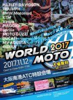 【S40News!】WORLD MOTO 2017 開催。