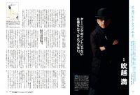 【いよいよ発売!昭和40年男2017年12月号】俳優・吹越満インタビュー。