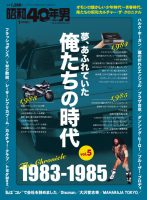 【間もなく発売】昭和40年男増刊『俺たちの時代 Vol.5 1983-1985』