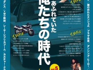 昭和40年男 増刊 『夢、あふれていた俺たちの時代 vol.5 1983-1985』