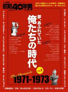 昭和40年男 増刊 『夢、あふれていた俺たちの時代 vol.1 1971-1973』