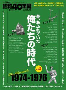 昭和40年男 増刊 『夢、あふれていた俺たちの時代 vol.2 1974-1976』