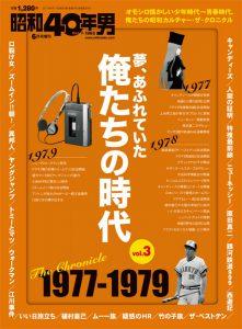 昭和40年男 増刊 『夢、あふれていた俺たちの時代 vol.3 1977-1979』