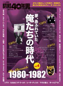 昭和40年男 増刊 『夢、あふれていた俺たちの時代 vol.4 1980-1982』