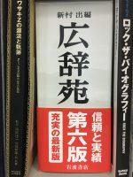 辞書好きな昭和40年男。