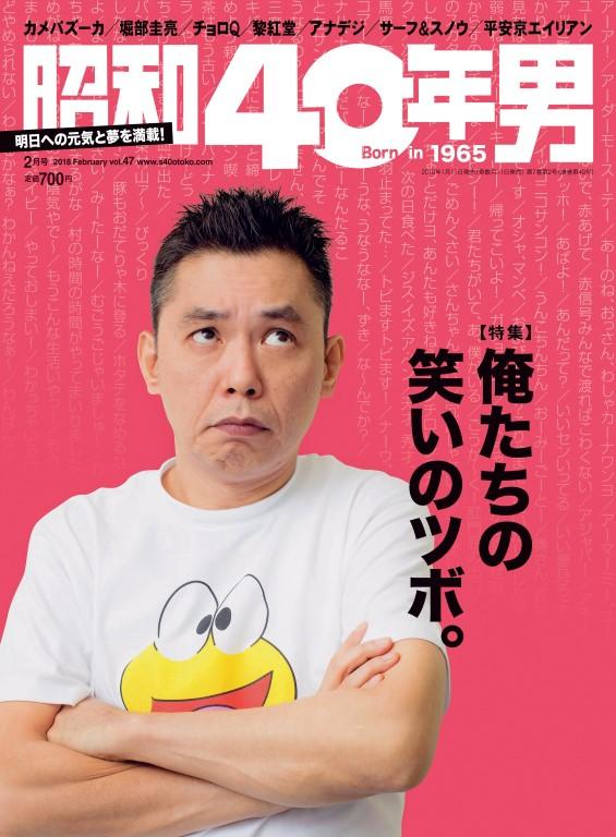 昭和40年男 2018年2月号 vol47