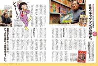 【ついに発売! 昭和40年男 2018年2月号】ギャグマンガが与えた影響。