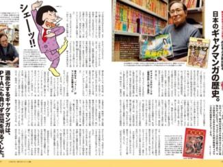 昭和40年男 ギャグマンガ