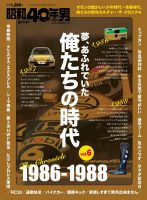 【間もなく発売】昭和40年男増刊『俺たちの時代 Vol.6 1986-1988』